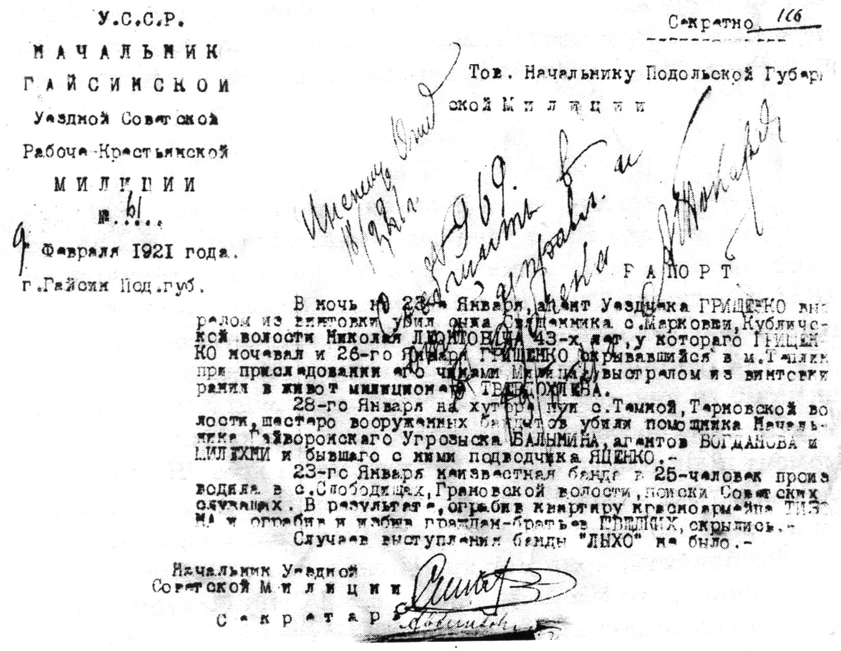 Копія рапорту (зберігається у Вінницькому державному обласному архіві)