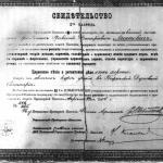 [:uk]Свідоцтво регента високого рівня, яке отримав М. Леонтович у Петербурзі[:]